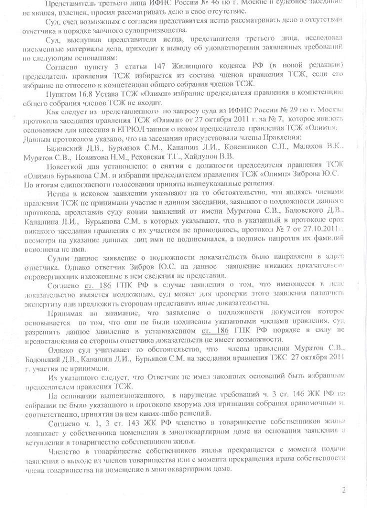 ТСЖ Олимп