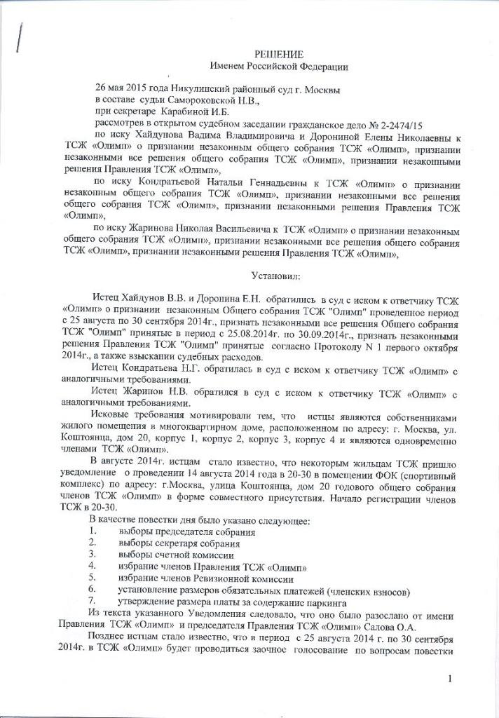 "ТСЖ ""Олимп"""