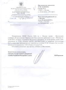 Ответ Федеральной Налоговой Службы по гор.Москве