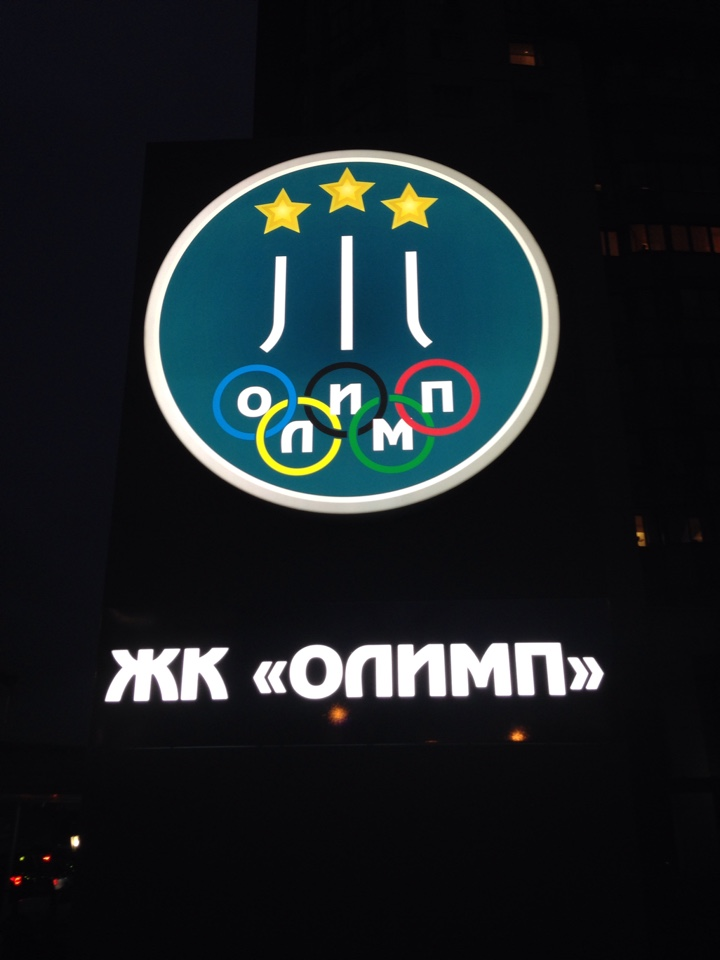 "ТСЖ "" Олимп """
