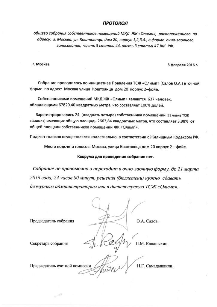 Протокол от 3 февраля 2016 года