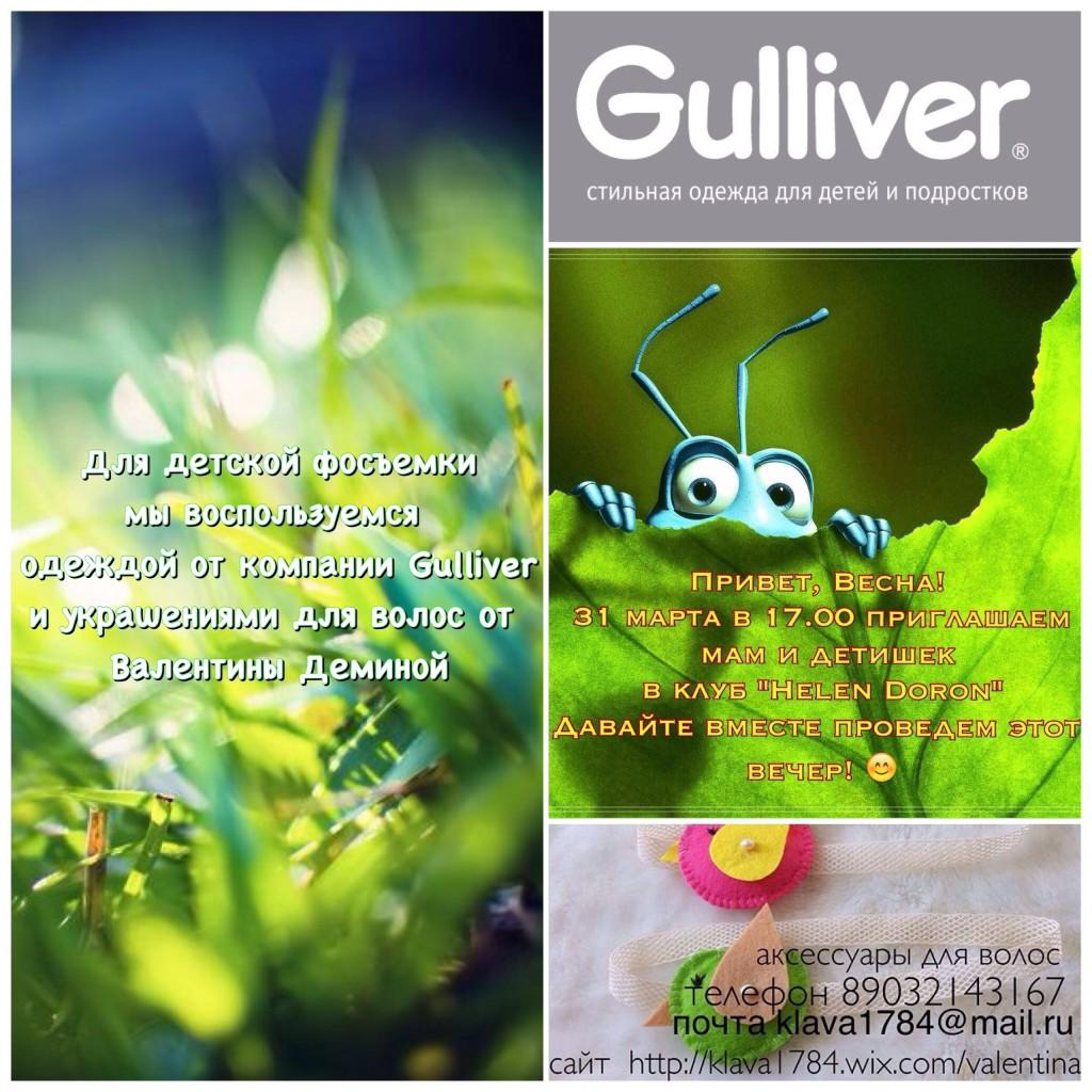 Приглашение в клуб Gulliver