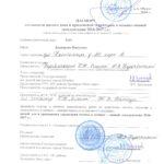 паспорта_001