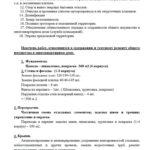 Годовой план мероприятий по содержанию и текущему ремонту 2016г.-4