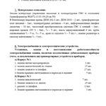 Годовой план мероприятий по содержанию и текущему ремонту 2016г.-6