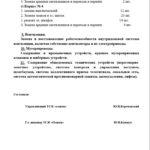 Годовой план мероприятий по содержанию и текущему ремонту 2016г.-7